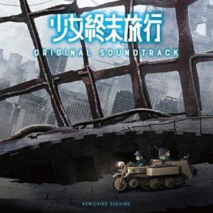 ★CD/末廣健一郎/TVアニメ『少女終末旅行』オリジナル・サウンドトラック...