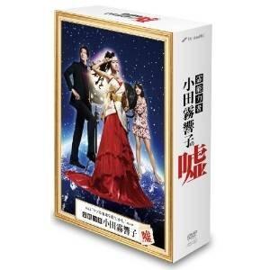 ■タイトル:霊能力者 小田霧響子の嘘 DVD-BOX ■アーティスト:国内TVドラマ (石原さとみ、...