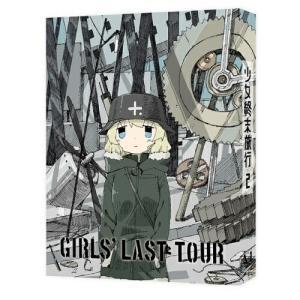 ★BD/TVアニメ/少女終末旅行 2(Blu-ray)の商品画像