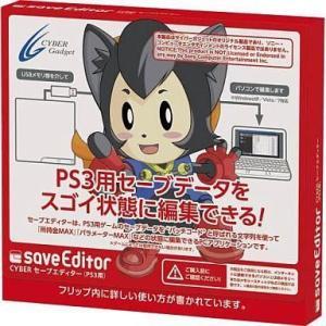 新品PS3ハード CYBERセーブエディター(PS3用)