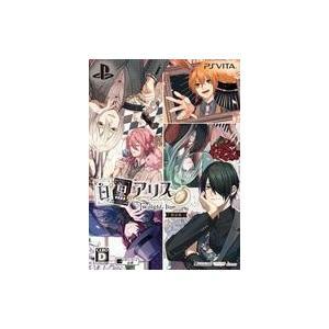 中古PSVITAソフト 白と黒のアリス -Twilight line- [限定版]
