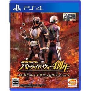 仮面ライダー バトライド ウォー 創生 メモリアルTVサウンドエディション - PS4