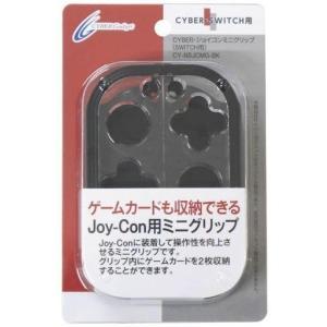 新品ニンテンドースイッチハード ジョイコンミニグリップ ブラック(Nintendo Switch用)