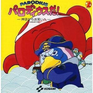 中古アニメ系CD パロディウスだ! 〜神話からお笑いへ〜|suruga-ya