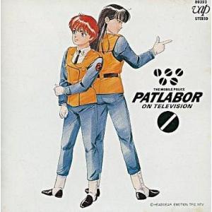 中古CDアルバム ORIGINAL SOUNDTRACK PATLABOR ON TELEVISION|suruga-ya