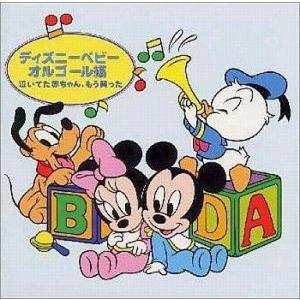中古アニメ系CD ディズニー・ベビー オルゴール編 泣いてた赤ちゃん、もう笑った|suruga-ya