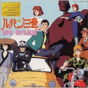 COCC-14669 [1](1)「カリオストロの城」ドラマ編[2](1)日本テレビ系アニメーション...
