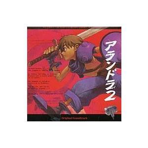 中古CDアルバム アランドラ2 Original Soundtrack