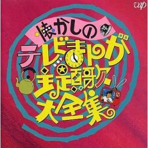 中古アニメ系CD 懐かしのテレビまんが主題歌大全集 アニメ篇