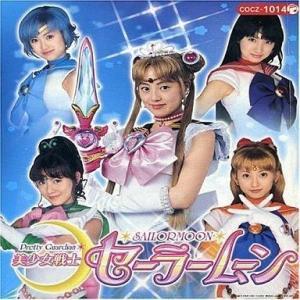中古アニメ系CD ファミリー(CDコロちゃん/美少女戦士セーラームーン3 suruga-ya