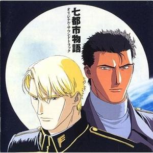 中古CDアルバム 七都市物語 オリジナル・サウンドトラック