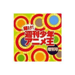 中古CDアルバム 輝け!週刊少年アニメ王・増刊|suruga-ya