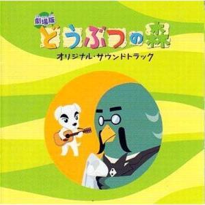 中古アニメ系CD 劇場版「どうぶつの森」オリジナルサウンドトラック