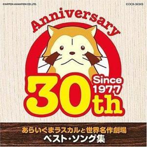 中古アニメ系CD テレビ主題歌 / あらいぐまラスカルと世界名作劇場 ベスト・ソング集