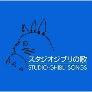 中古アニメ系CD スタジオジブリの歌|suruga-ya