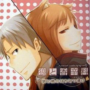 中古アニメ系CD 狼と香辛料 ドラマCD「狼と桃のはちみつ漬け」