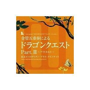 中古アニメ系CD 金管五重奏による「ドラゴンクエスト」Part.III 〜ア・ラ・カルト〜|suruga-ya