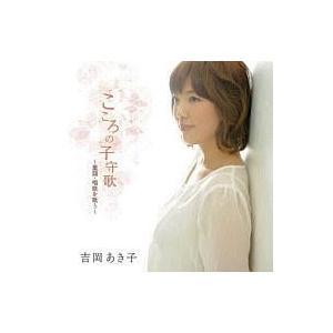 中古アニメ系CD 吉岡あき子 / こころの子守歌|suruga-ya