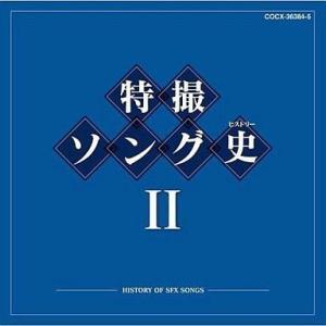 中古アニメ系CD 特撮ソング史II[Blu-spec CD]|suruga-ya