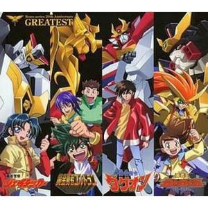 中古アニメ系CD 勇者シリーズ20周年記念企画 GREATEST|suruga-ya