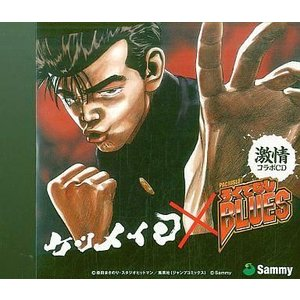 中古アニメ系CD ケツメイシ / PACHISLOT ろくでなしBLUES 激情コラボCD|suruga-ya