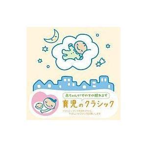 中古アニメ系CD 赤ちゃんクラシック「育児のクラシック」|suruga-ya