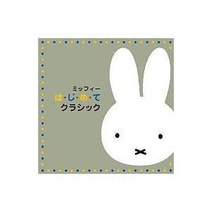 中古アニメ系CD ミッフィー は・じ・め・て クラシック|suruga-ya