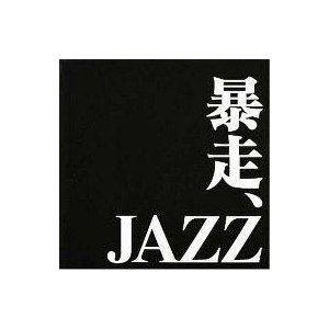 中古アニメ系CD Purple Jazz Project / 暴走JAZZ|suruga-ya
