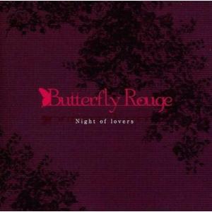 中古アニメ系CD ドウセイカレシシリーズ Vol.3 Butterfly Rouge アニメイト限定版同梱スペシャルCD