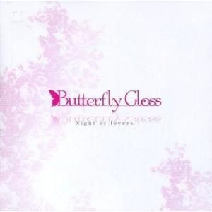 中古アニメ系CD ドウセイカレシシリーズ Vol.2 Butterfly Gloss アニメイト限定版同梱スペシャルCD