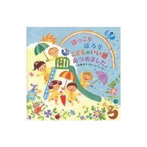 中古アニメ系CD ほっこり ほろり こどものいい歌あつめました。〜卒園&メッセージソング〜|suruga-ya
