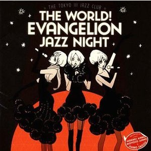 中古アニメ系CD 鷺巣詩郎 / The world! EVAngelion JAZZ night =The Toky|suruga-ya