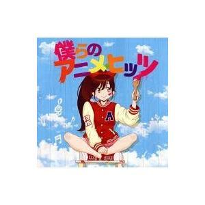 中古アニメ系CD 僕らのアニメ・ヒッツ