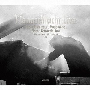 中古アニメ系CD 浜渦正志 / Pianoschlacht Live|suruga-ya