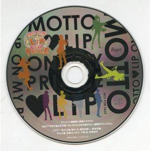 中古アニメ系CD ドラマCD MOTTO・LIP ON MY PRINCE アニメイト全巻購入特典ド...