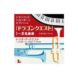 中古アニメ系CD トランペット、トロンボーン、ピアノによる「ドラゴンクエスト」I〜III名曲選|suruga-ya