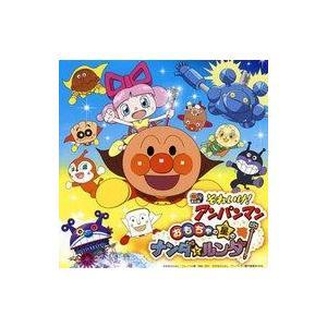 中古アニメ系CD それいけ!アンパンマン おもちゃの星のナンダとルンダ