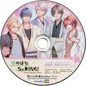 中古アニメ系CD ゆのはなSpRING! 〜Cherishing Time〜 アニメイト限定セット特...