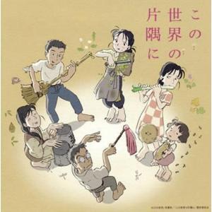 中古アニメ系CD 劇場アニメ「この世界の片隅に」オリジナルサウンドトラック