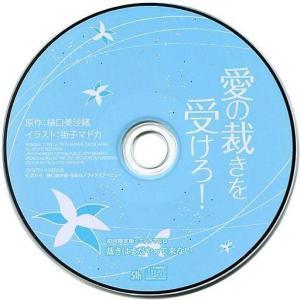 中古アニメ系CD ドラマCD 愛の裁きを受けろ! 初回限定版特典ミニドラマCD 「裁きはまだやって来ない」