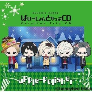 中古アニメ系CD ドラマCD DYNAMIC CHORD Vacation Trip CD series apple-polisher|suruga-ya
