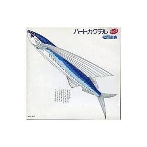 中古アニメ系CD 松岡直也 / ハートカクテル Vol.2|suruga-ya
