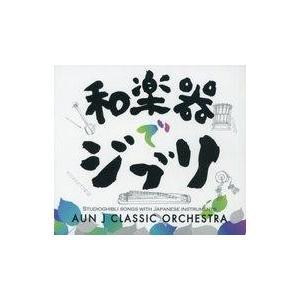 中古アニメ系CD AUN Jクラシックオーケストラ / 和楽器でジブリ|suruga-ya
