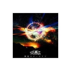 中古アニメ系CD BanG Dream! バンドリ! Roselia / 熱色スターマイン