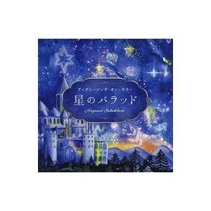 中古アニメ系CD 榊原長紀 / 星のバラッド〜ディズニーソング・オン・ギター|suruga-ya