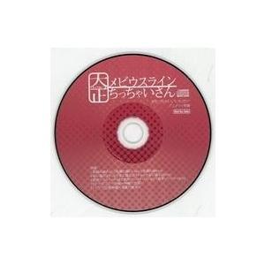 中古アニメ系CD てれびあにめ 大正メビウスライン ちっちゃいさん アニメイト特典CD