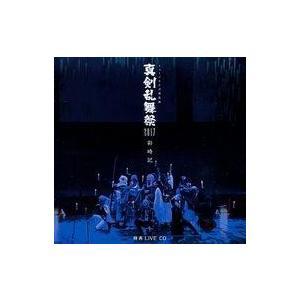 中古アニメ系CD ミュージカル 刀剣乱舞 真剣乱舞祭2017 彩時記 特典 LIVE CD|suruga-ya