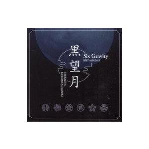 中古アニメ系CD ツキウタ。シリーズ SixGravityベストアルバム2「黒望月」|suruga-ya