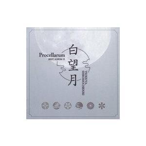 中古アニメ系CD ツキウタ。シリーズ Procellarumベストアルバム2「白望月」|suruga-ya