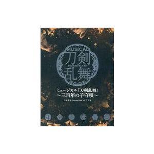 中古アニメ系CD 刀剣男士 formation of 三百年 / ミュージカル 刀剣乱舞 〜三百年の...